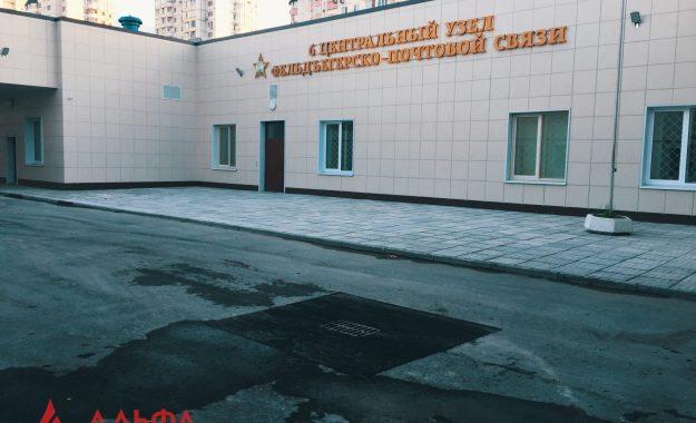 Укладка асфальта - 6 ЦЕНТРАЛЬНЫЙ УЗЕЛ ФЕЛЬДЬЕГЕРСКО-ПОЧТОВОЙ СВЯЗИ - 9