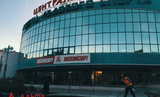 Укладка асфальта - Центральный дворец ледового спорта Москомспорта - 1