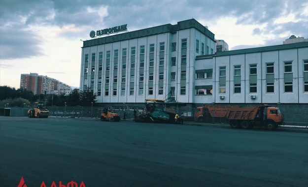 Укладка асфальта - АО ГАЗПРОМБАНК - 8