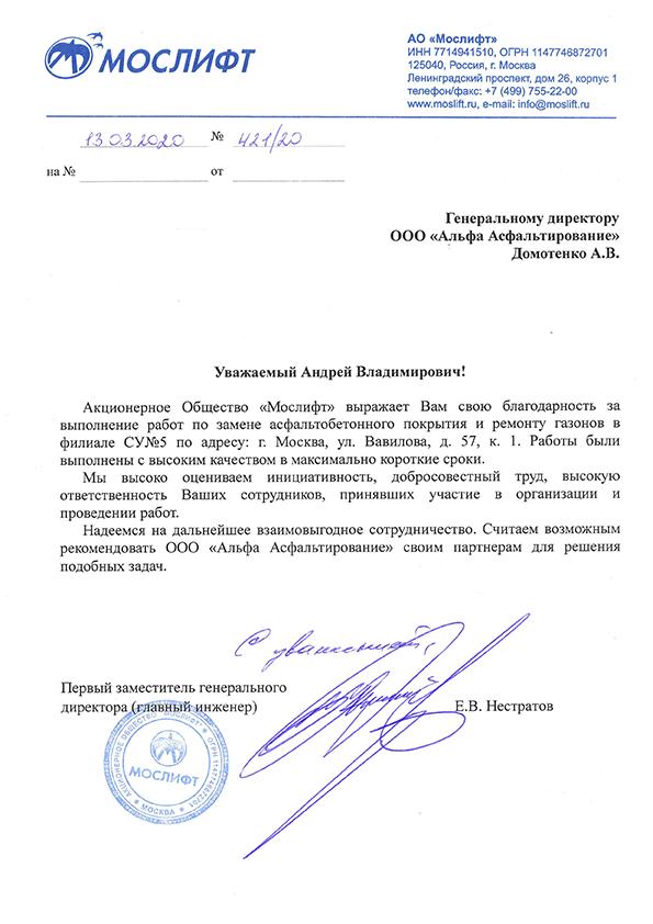 АО Мослифт: отзыв о компании Альфа Асфальтирование