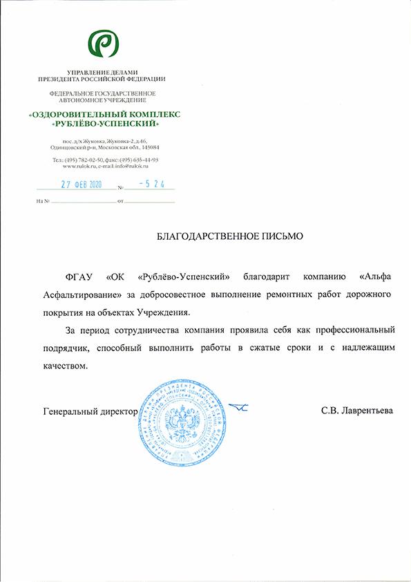 ФГАУ Оздоровительный комплекс Рублево-Успенский: отзыв о компании Альфа Асфальтирование