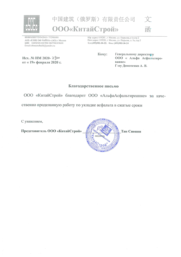 ООО КитайСтрой: отзыв о компании Альфа Асфальтирование