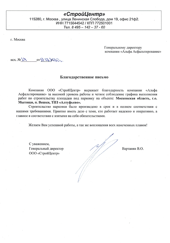 ООО Стройцентр: благодарственное письмо для Альфа Асфальтирование