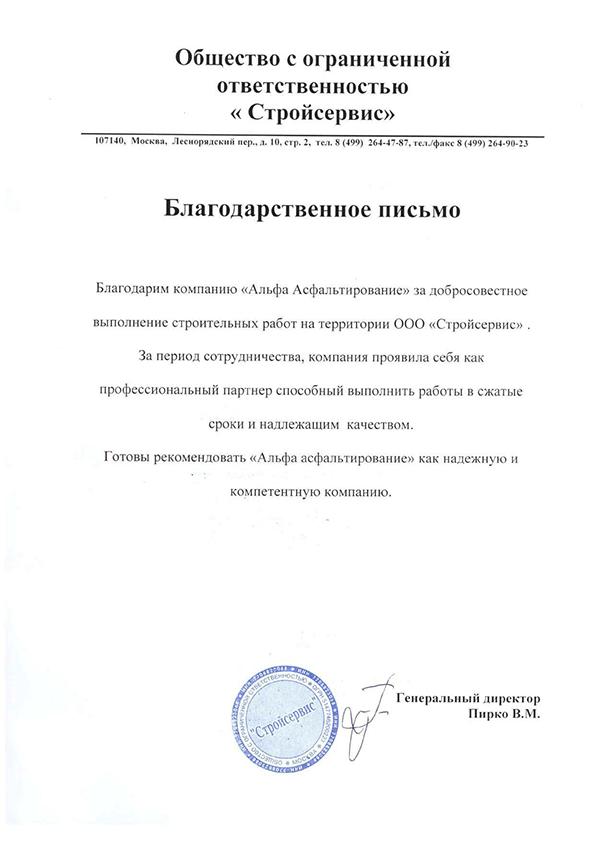 ООО Стройсервис: отзыв о компании Альфа Асфальтирование