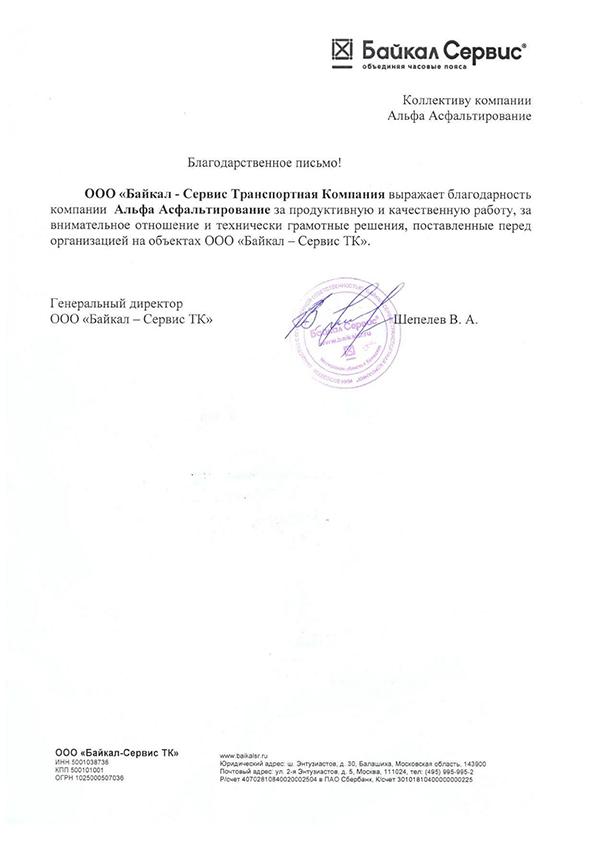 ООО Байкал-Сервис ТК: отзыв о компании Альфа Асфальтирование