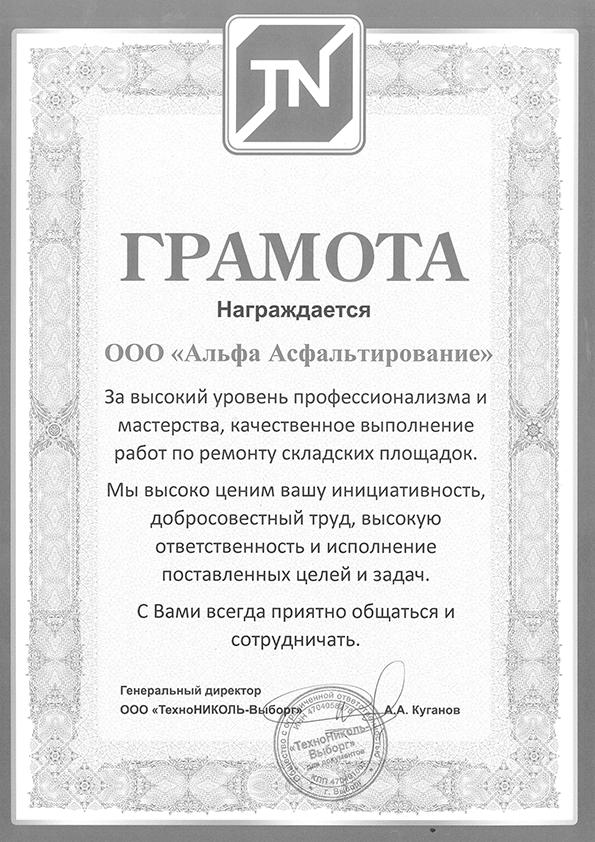ООО ТехноНиколь-Выборг: благодарственная грамота для Альфа Асфальтирование