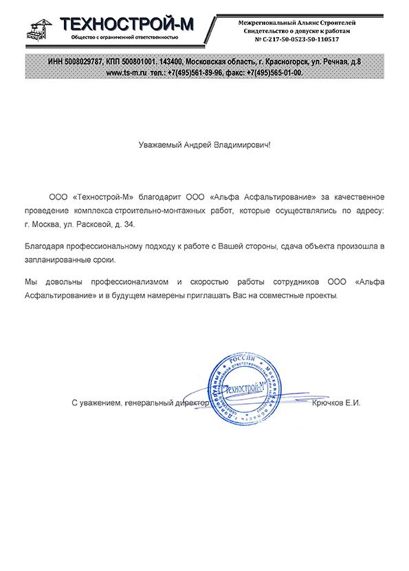 ООО Технострой-М: отзыв о компании Альфа Асфальтирование