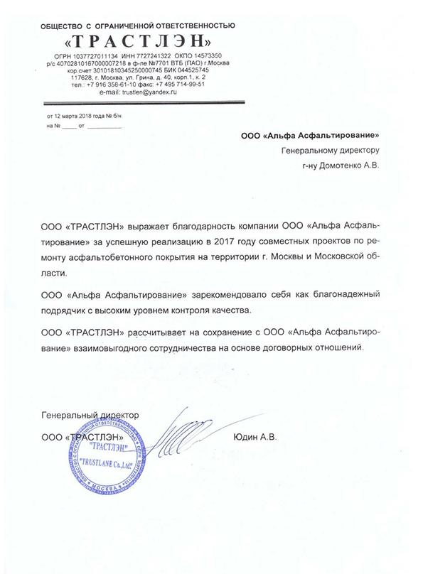 ООО ТРАНСЛЭН: благодарственное письмо для Альфа Асфальтирование