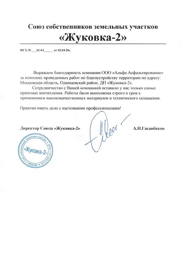 Союз собственников Жуковка-2: отзыв о компании Альфа Асфальтирование